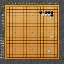 中国の棋士がよく打っていた形です。