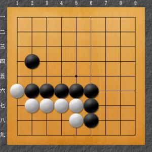 囲碁、隅の基本死活、ハネ1バージョン問題