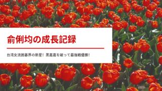 台湾囲碁界の新星!俞俐均の成長に注目!