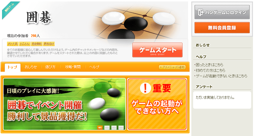 ハンゲームログイン画面
