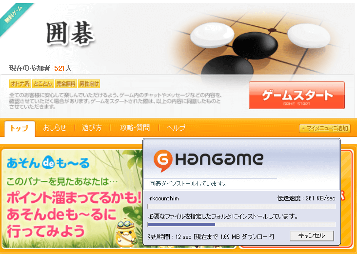 ハンゲームダウンロード画面