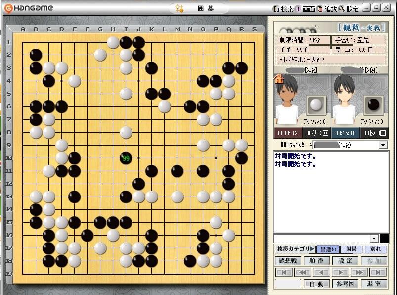ハンゲーム対局画面
