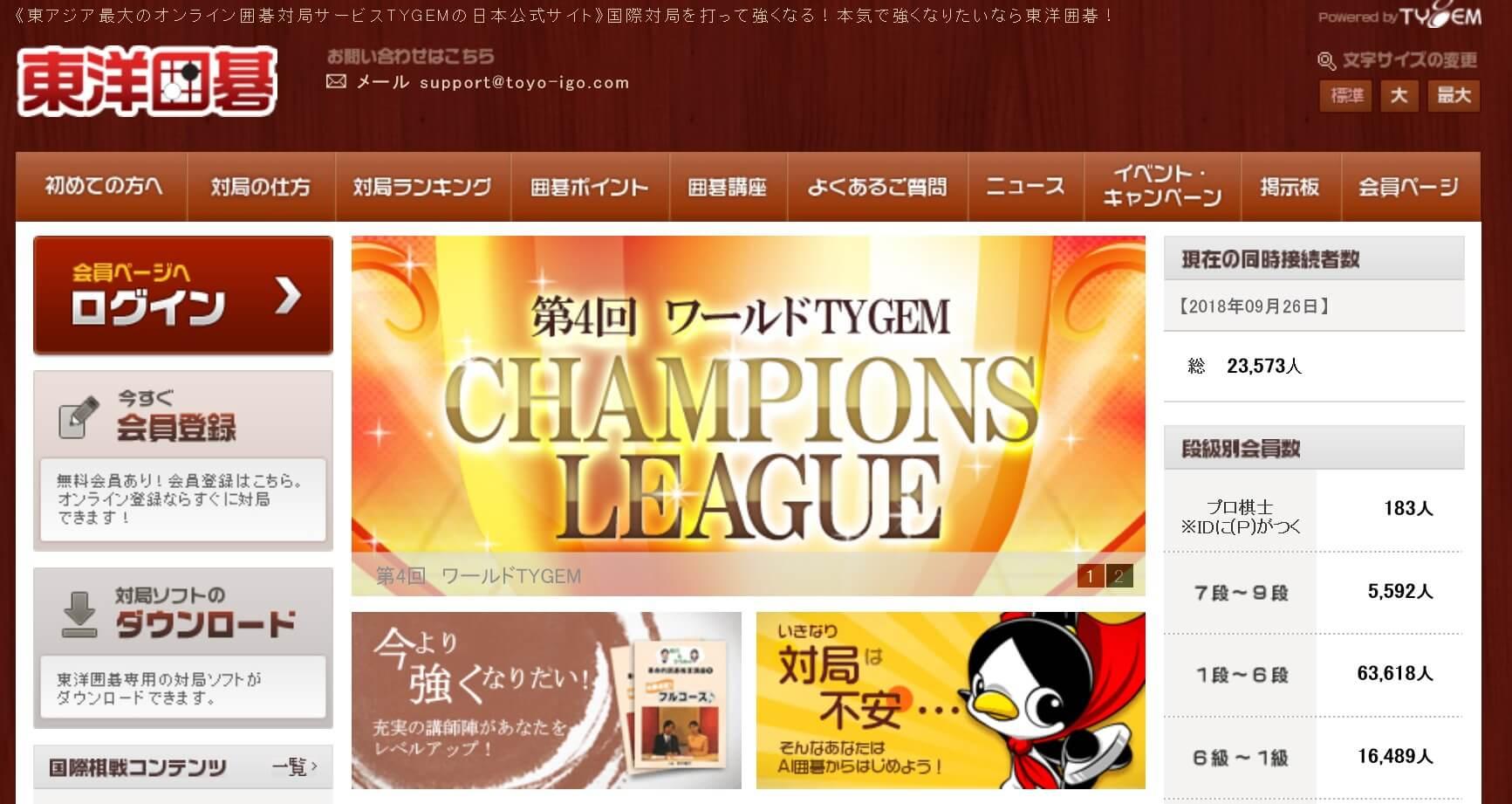 東洋囲碁ログイン画面