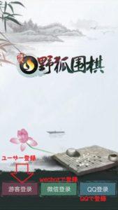 野狐囲碁スマホ版最初の画面