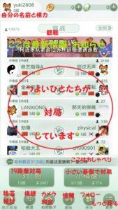 野狐囲碁スマホ版5