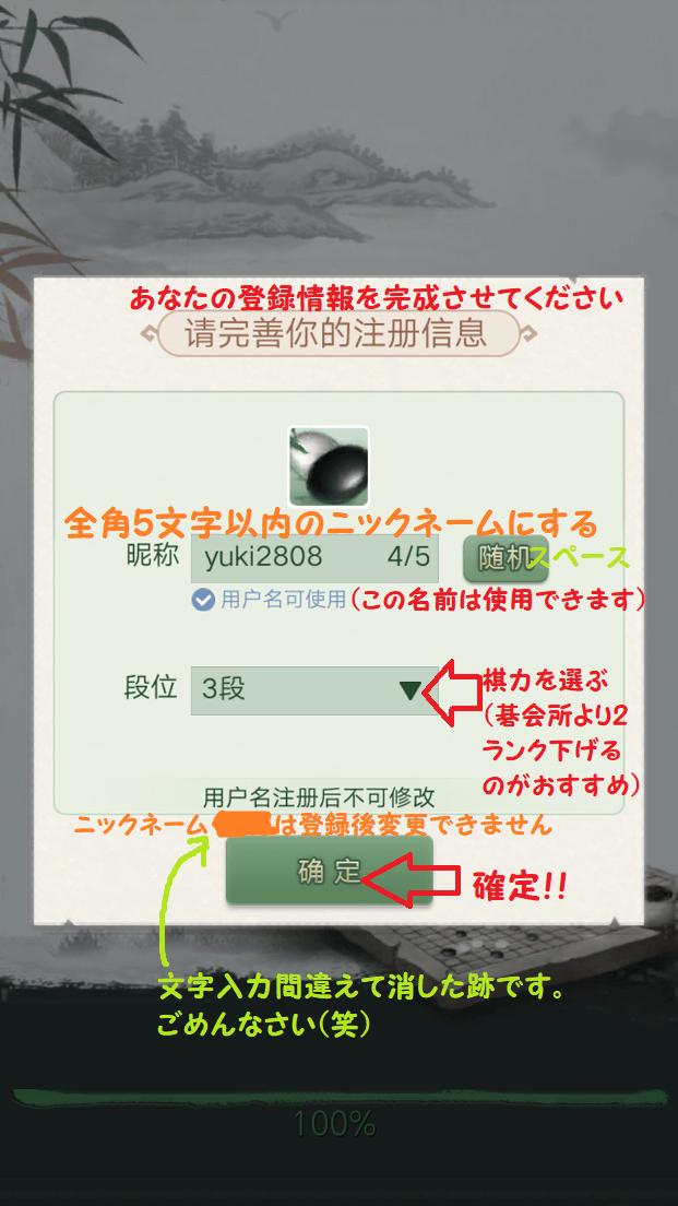野狐囲碁スマホ版のユーザー登録
