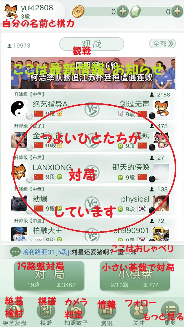 野狐囲碁スマホ版の待合画面