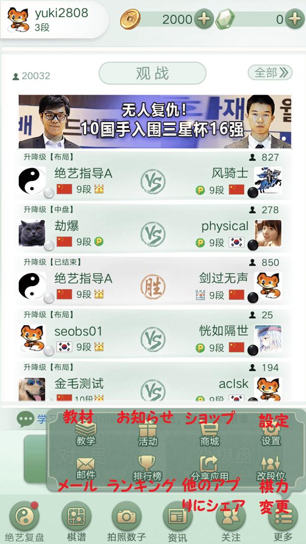 野狐囲碁スマホ版の待合画面メニュー