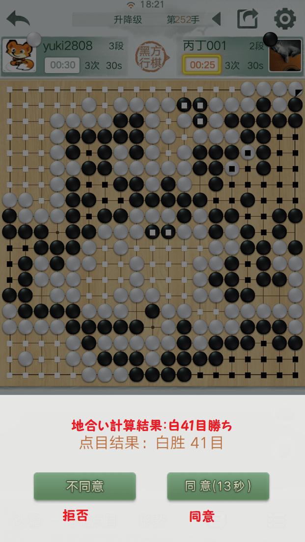 野狐囲碁のスマホ版メッセージ3