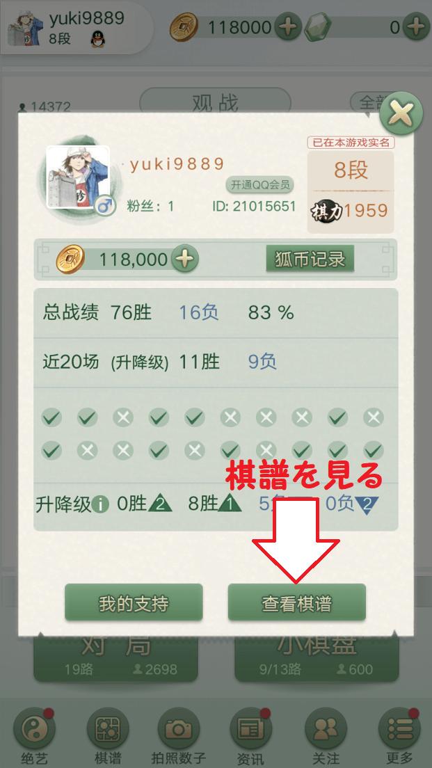 野狐囲碁スマホ版棋譜共有方法2月