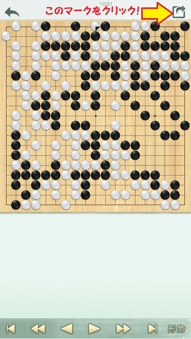野狐囲碁スマホ版棋譜共有方法4