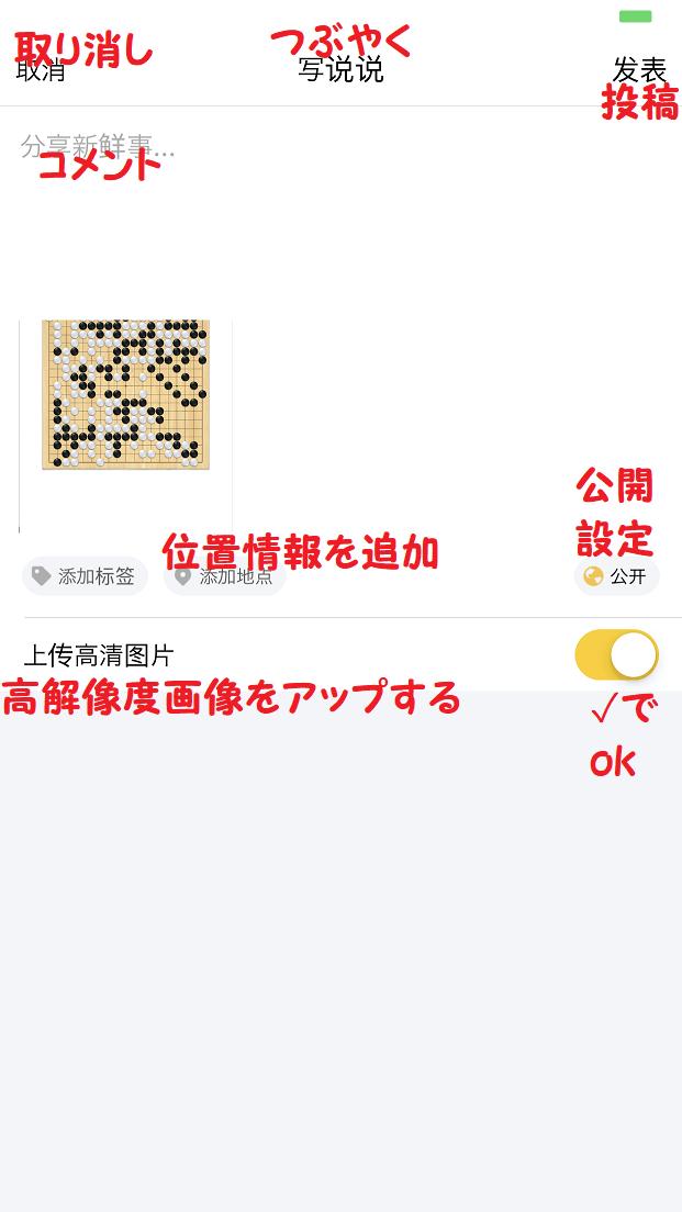 QQタイムラインで野狐囲碁の棋譜を共有する