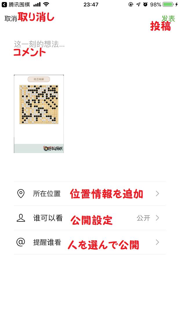wechatで野狐囲碁の棋譜を共有する方法