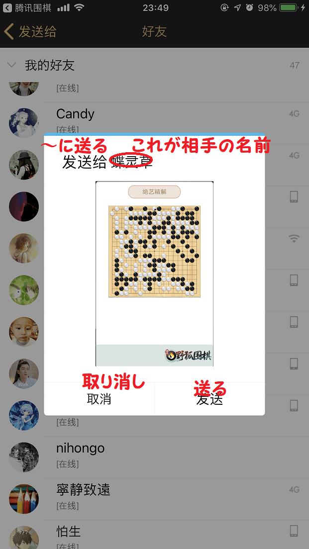 QQで野狐囲碁の棋譜を送る