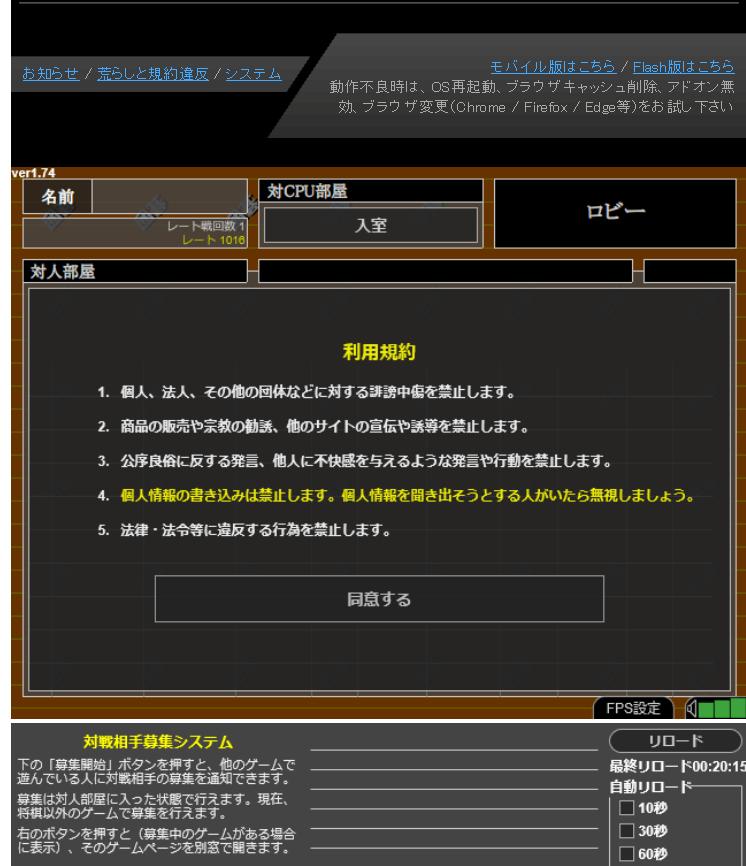 SDIN囲碁のログイン画面