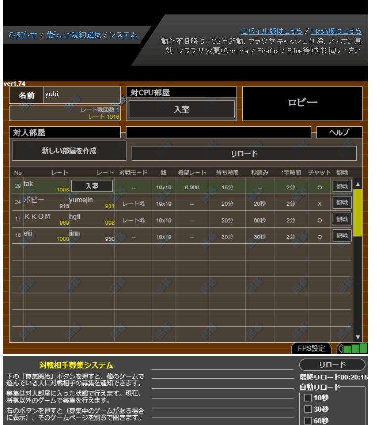 SDIN囲碁の対局画面