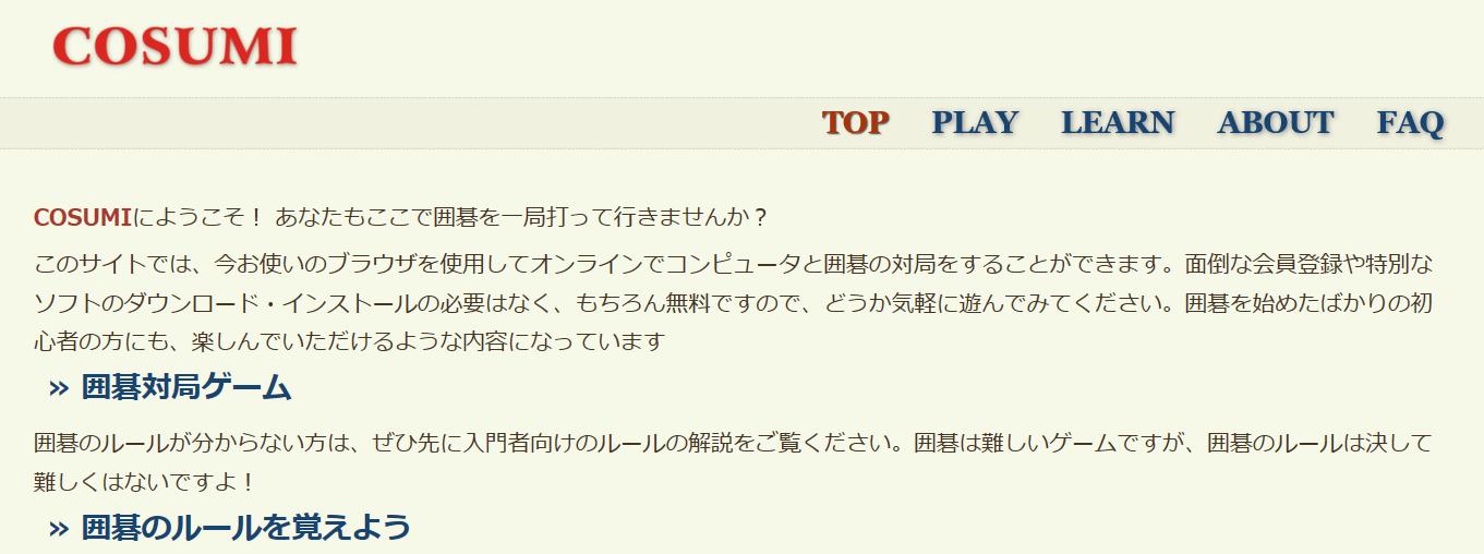 囲碁無料ゲームCOSUMI