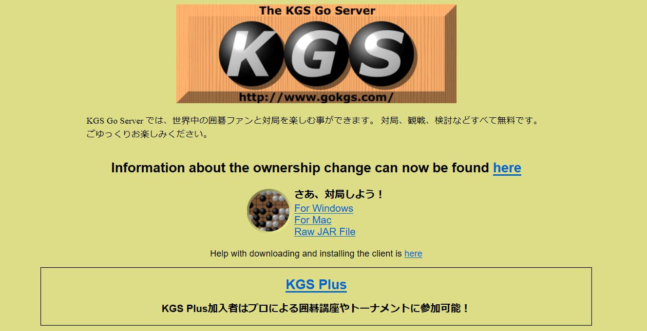 kgsログイン画面