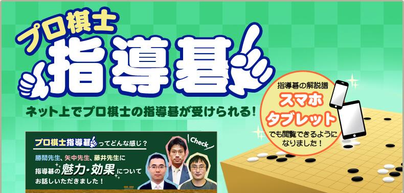 パンダネットのプロ棋士指導碁