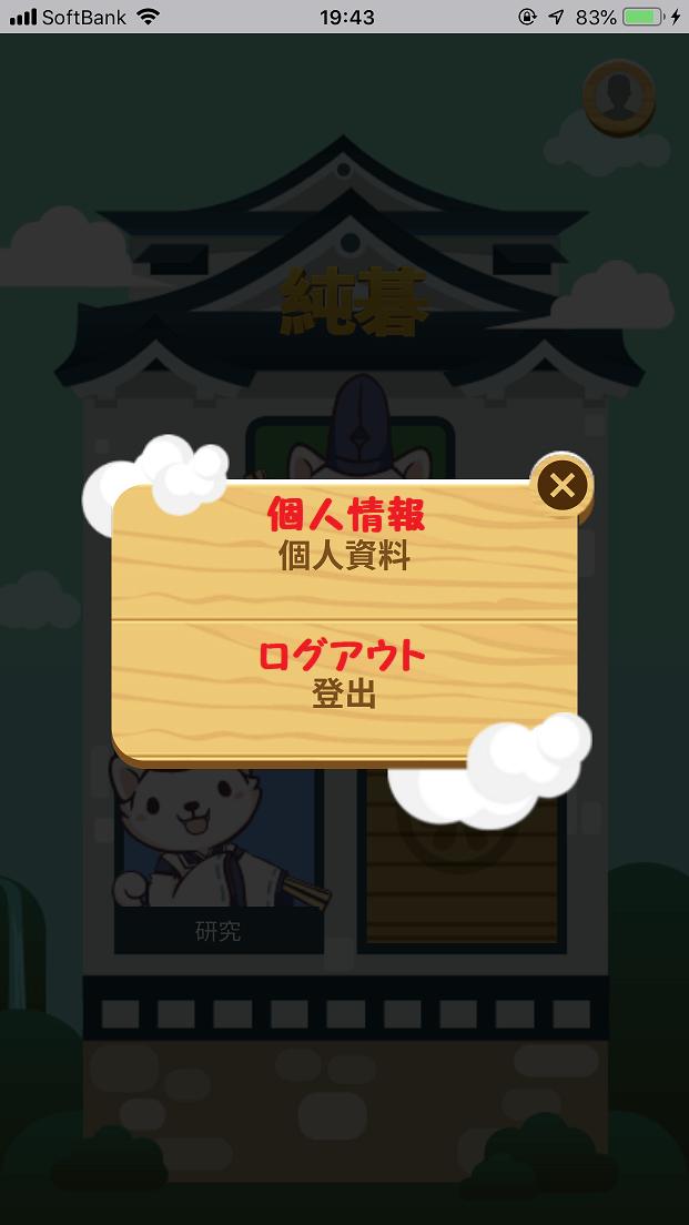 純碁アプリ
