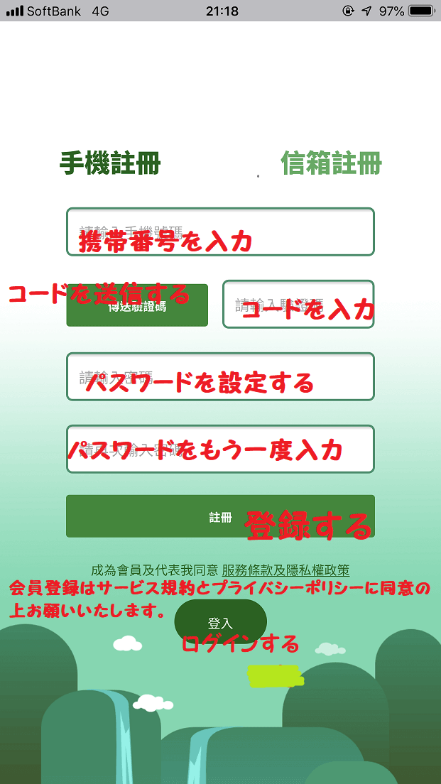 純碁アプリ新規登録
