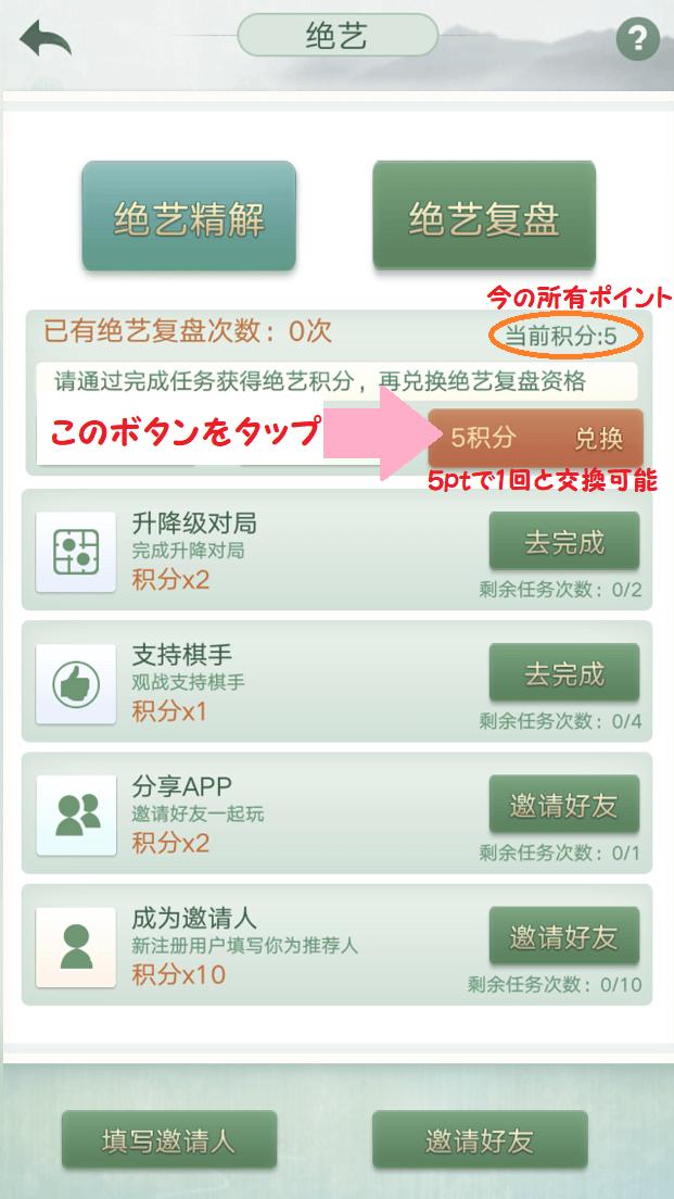 野狐囲碁絶芸検討機能ポイント交換