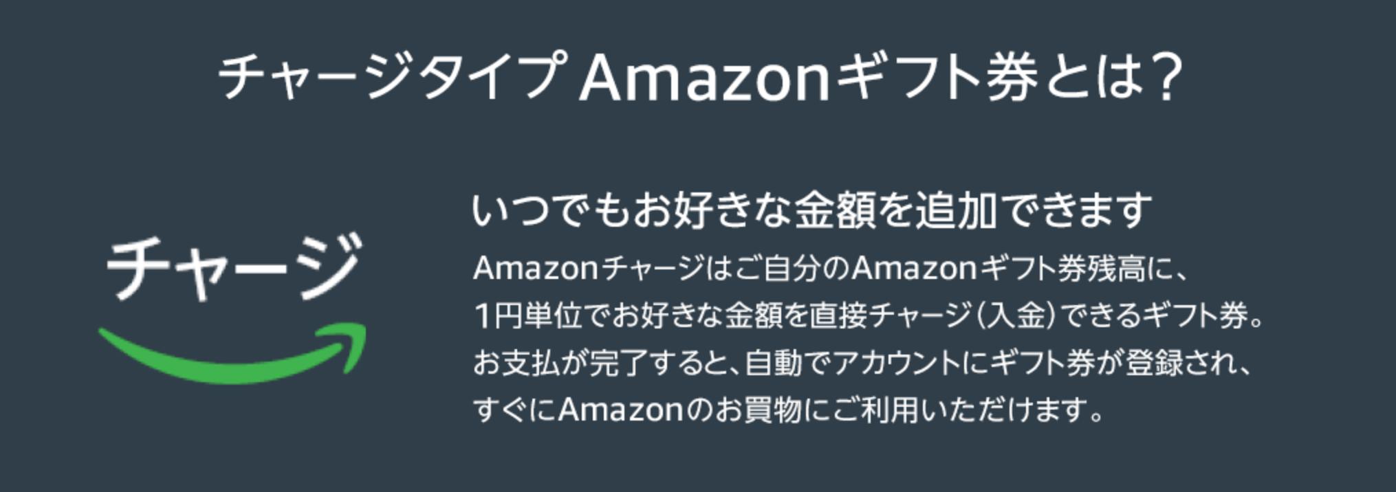 アマゾンチャージタイプ