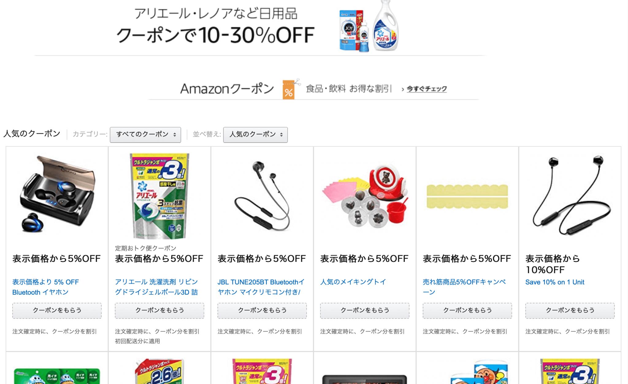 アマゾンでの買い物はクーポンがお得