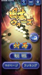 囲碁ウォーズのタイトル画面
