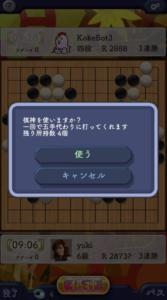 囲碁ウォーズの棋神