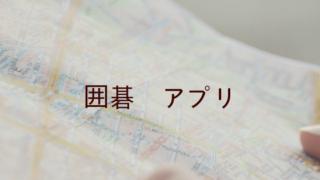 囲碁アプリ