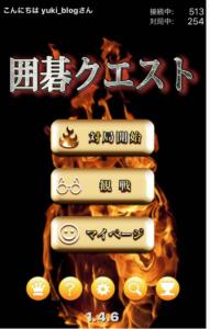 囲碁クエストタイトル画面