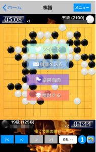 囲碁クエスト対局メニュー