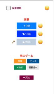 囲碁クエスト碁盤選択画面