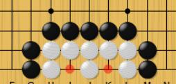 囲碁のルール「二眼」