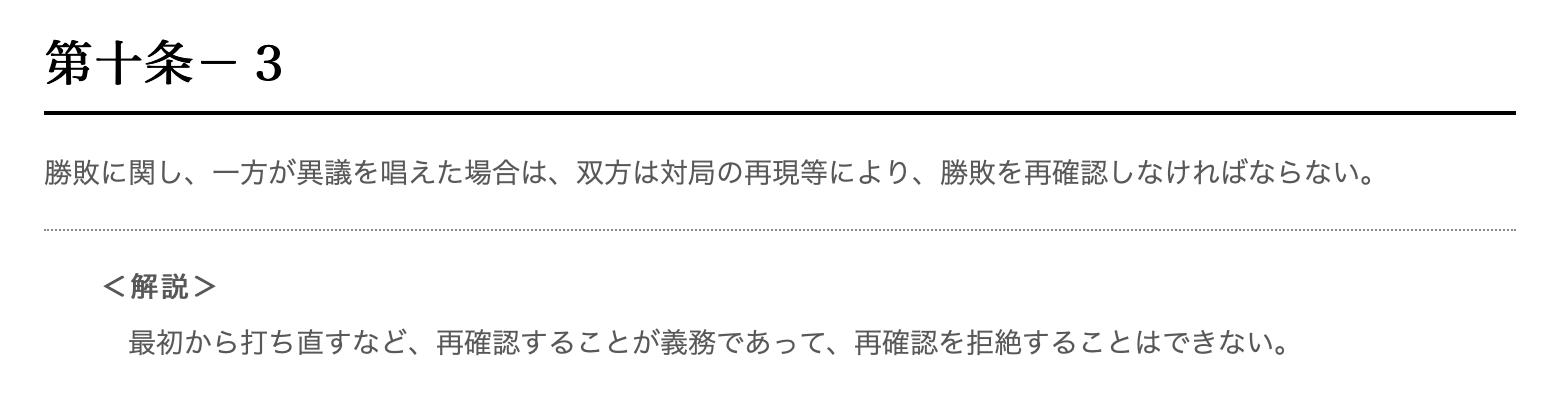 日本棋院の整地の規約