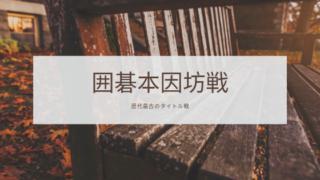 【2019速報】囲碁本因坊戦の結果・棋譜【リーグ戦はプレーオフ】