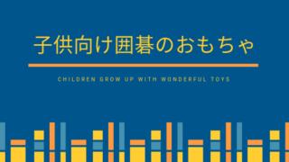 囲碁のおもちゃがすごすぎる!子供・初心者必見の新感覚ゲームを紹介