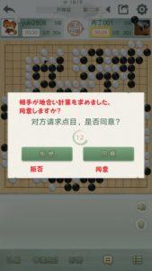 野狐囲碁スマホ版メッセージ3