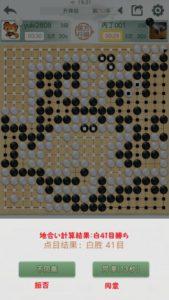 野狐囲碁スマホ版メッセージ4