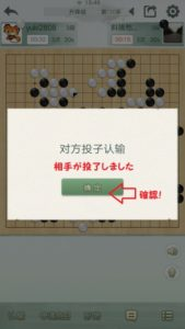 野狐囲碁スマホ版メッセージ2