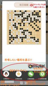 野狐囲碁スマホ版23共有方法の選択