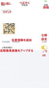 野狐囲碁スマホ版QQで共有する方法