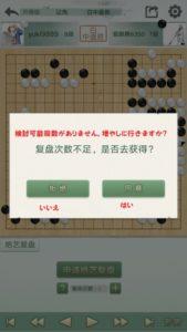 野狐囲碁スマホ版での絶芸解説回数