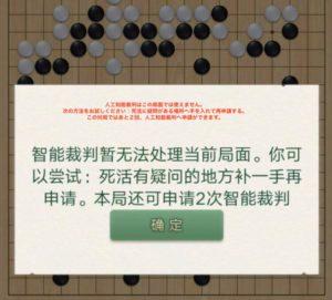 野狐囲碁強制終局機能