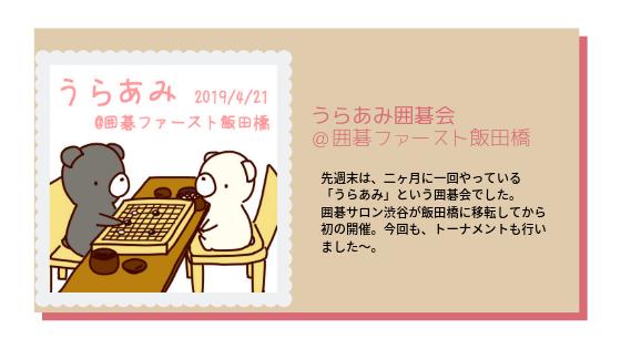 うらあみ@囲碁ファースト飯田橋