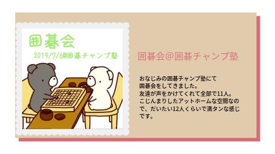 囲碁会@囲碁チャンプ塾