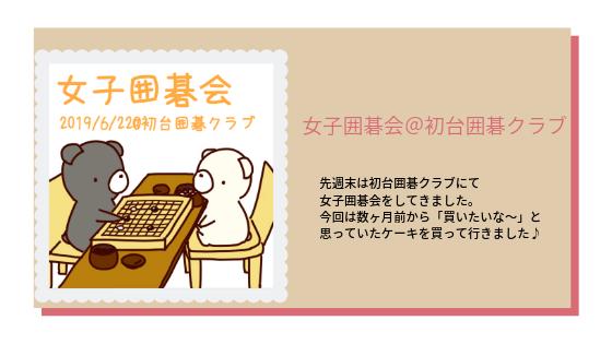 女子会@初台囲碁クラブ