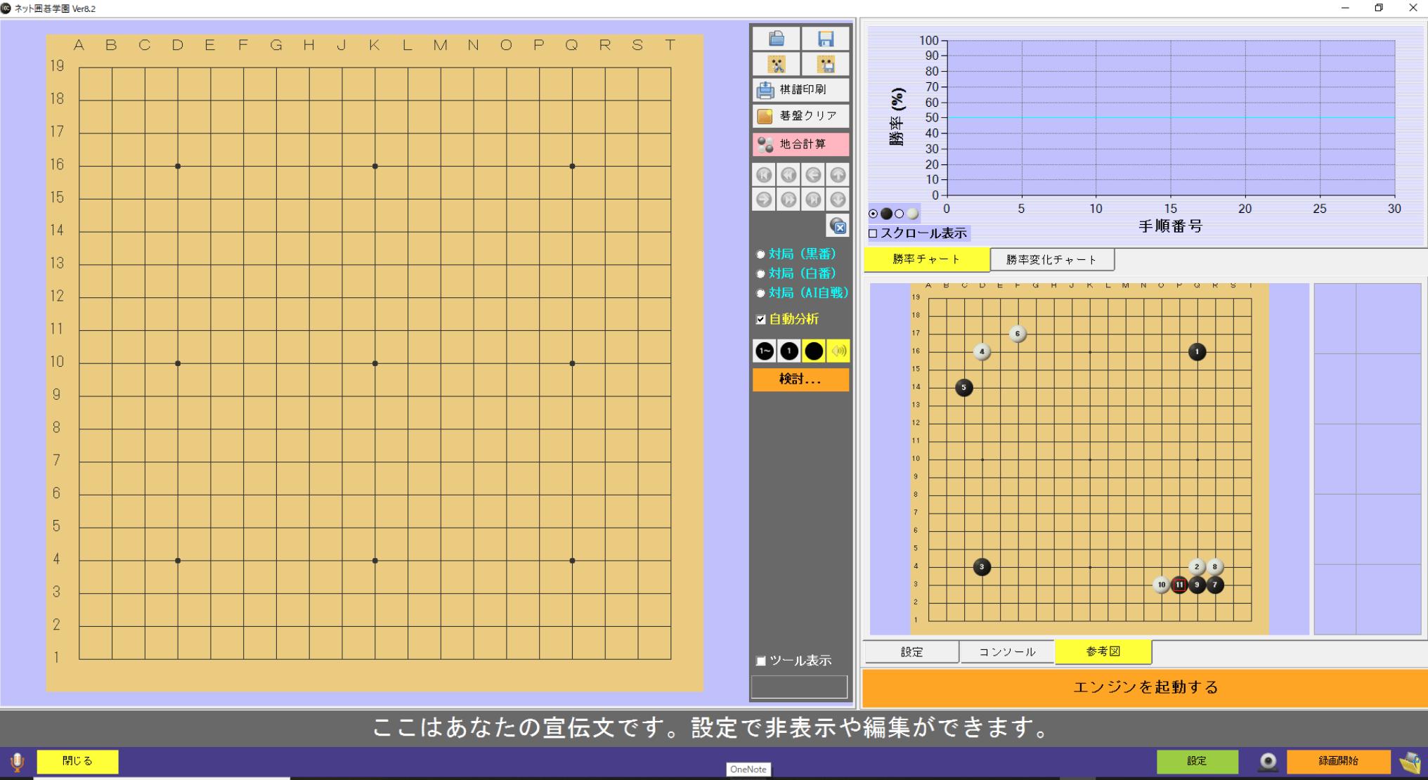 ネット碁学園AI