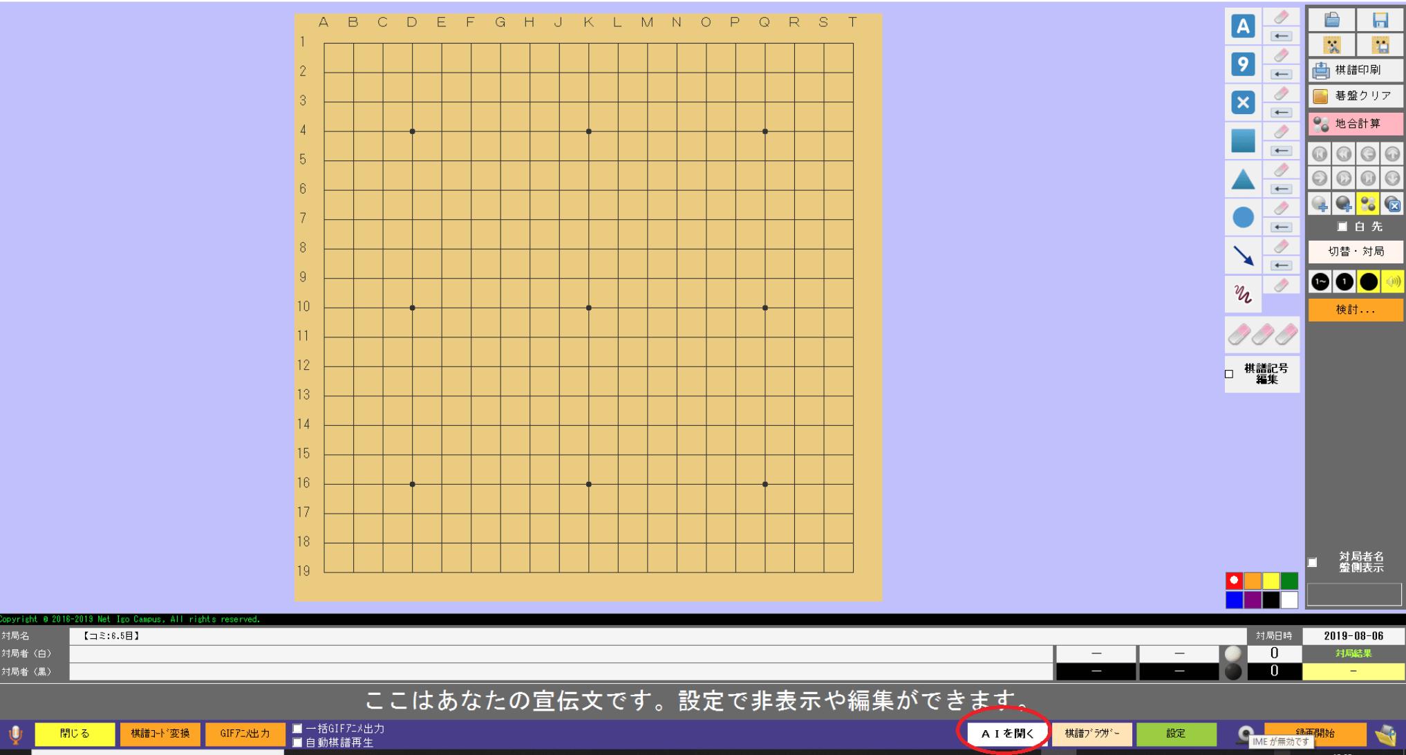 ネット碁学園AIを開く